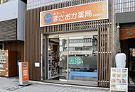 大博通り店(本店)