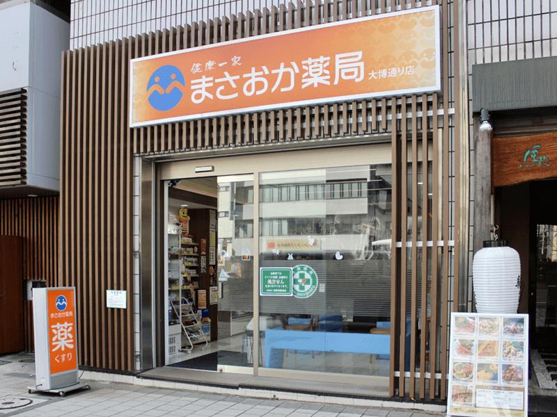 大博通り店4