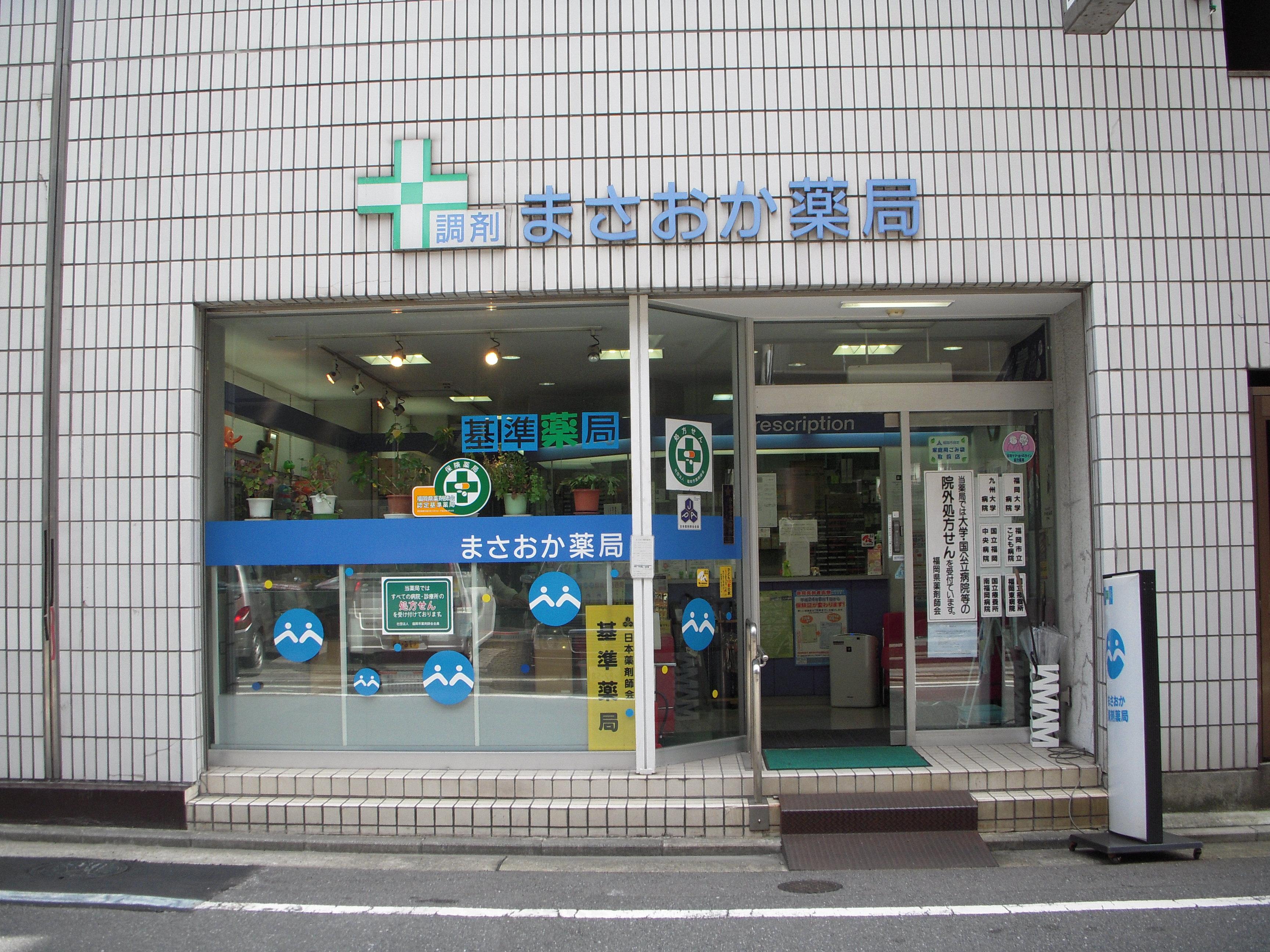 西三調剤薬局(福岡県福岡市早良区) | 薬剤師求人 …